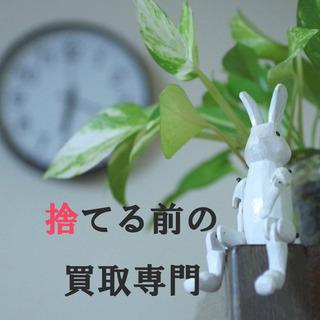 素敵なガラクタお売りください!古箱屋は昭和の家具や生活雑貨を出張...
