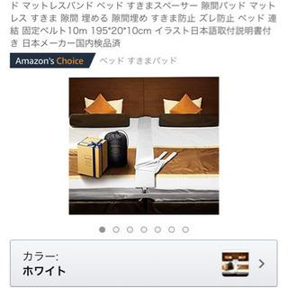 【未使用新品】¥4,480→2,000円ベット隙間パット