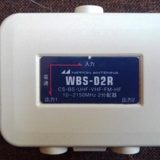 アンテナ2分配器 日本アンテナ WBS-D2R