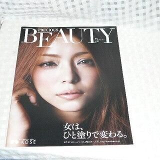 PRECIOUS BEAUTY 2011 No.25 安室奈美恵...