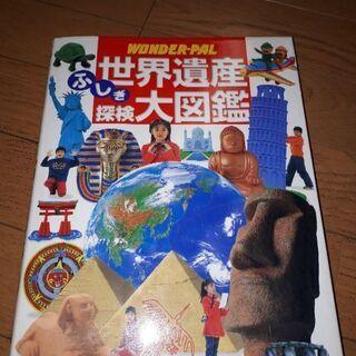 世界遺産ふしぎ探検大図鑑