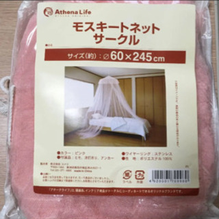 【値下げ】蚊帳 天蓋