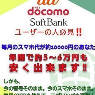 docomo、au、SoftBankのユーザー必見!年間で平均5...