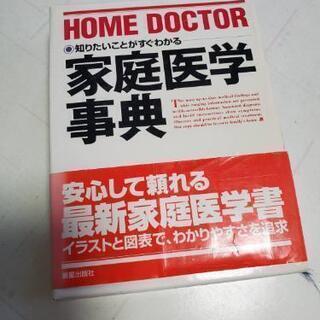 家庭医学事典