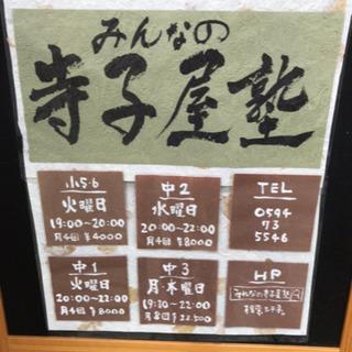 みんなの寺子屋塾|小学5・6年生の個別指導はじめました