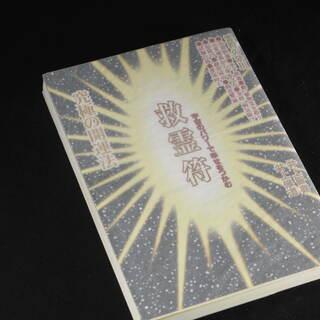 ①井上智尭著 井上修道著 救霊符の本を売ります - 宇宙のパワー...