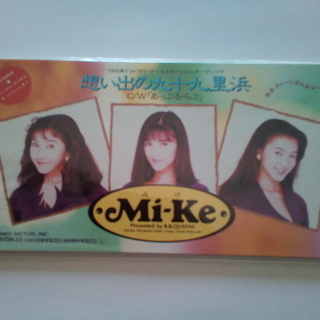 Mi-Ke シングル「想い出の九十九里浜」