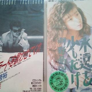 立原啓裕・羽野晶紀 シングルCD2枚セット