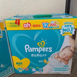 パンパース  新生児オムツ 新品2箱