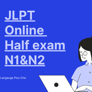 JLPTオンラインハーフ模試のお知らせ(N1&N2)
