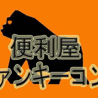 出張買取・配達・作業助手・便利屋 札幌市内 近郊 力になり…