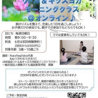 親子のためのモーニングキッズヨガ【ZOOM開催】
