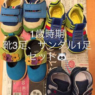【一歳の靴】12cm、12.5cm靴・サンダルセット