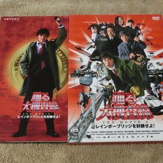 映画DVD 踊る大捜査線 The Movie 2 レインボーブリ...