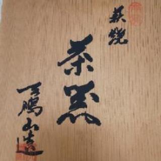 【未使用品】淡雪 茶器 セット