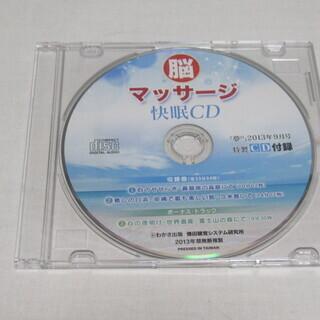 睡眠に悩む方へ 快眠CD