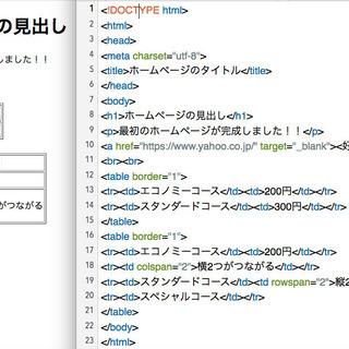 【無料の対面式勉強会】レベル2:プログラミングを始めて副業しませんか?(HTML/CSSの基本を学べる勉強会) - パソコン