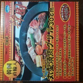 【未使用】韓国式 丸型焼肉グリル 30cm