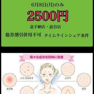 光フェイシャル2500円