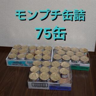 1缶あたり約46円!猫缶 75缶 モンプチ缶×75缶