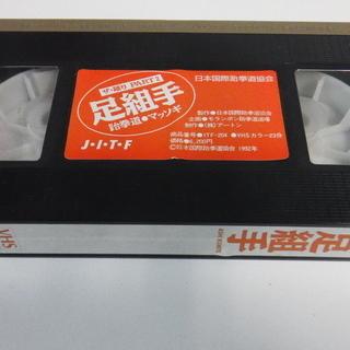 VHSビデオテープ足組手