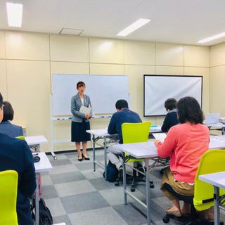 EQ(心の知能指数)コミュニケーション心理スクール体験講座〜6月...