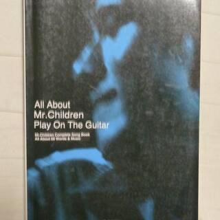 ミスターチルドレン ギター弾き語り全曲集 1997年発行 全68曲
