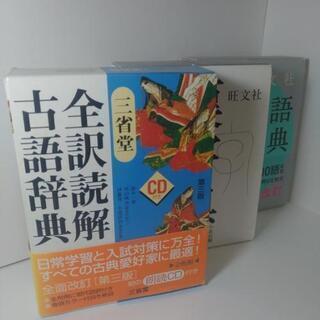古語辞典 国語辞典 漢字典