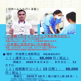 外国人の資格取得支援 介護職員基礎研修 合宿コースあり!