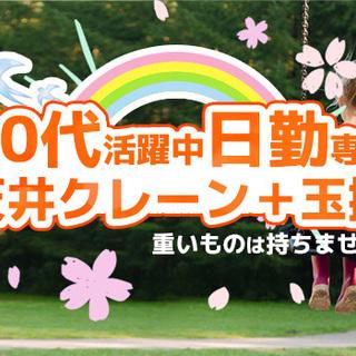 ◆天井クレーン+玉掛◆ 日勤専属! 時給1400円!