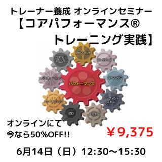 トレーナー養成セミナー 【コアパフォーマンス® トレーニン…