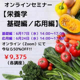 オンラインセミナー 【栄養学 基礎編 / 応用編】②