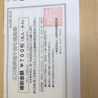 木更津 江川海岸 潮干狩り 割引券 差し上げます。