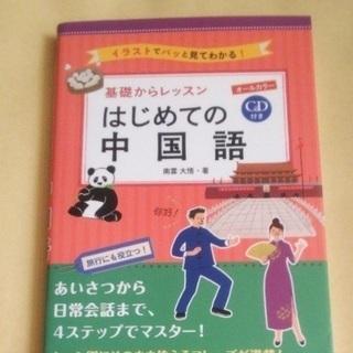 中国語・日本語 教えます 無料体験可 プライベートレッスン