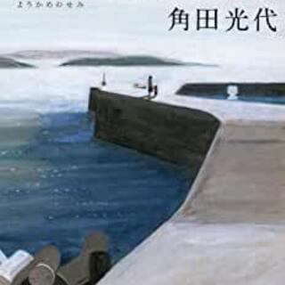 ・文庫本・初版・角田光代著「八日目の蝉」送料115円