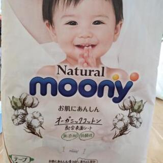 【オムツM】Naturalmoony テープタイプ