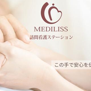 【訪問看護】正・准看護師 募集 土日祝休 !