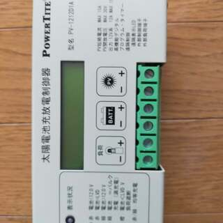 国産!ソーラーチャージコントローラー 未来舎PV-1212D1A