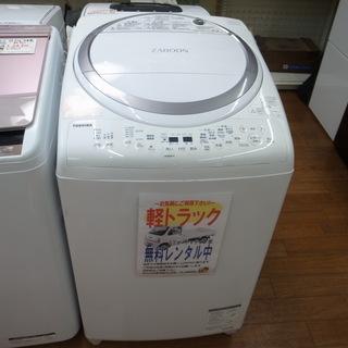 東芝 8kg洗濯乾燥機 AW-8V6 2018年製【モノ市場東浦...