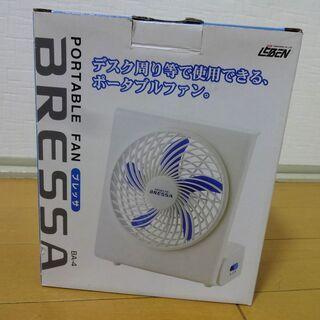 ポータブルファン ブレッサ BA-4 乾電池駆動 卓上扇風機 P...