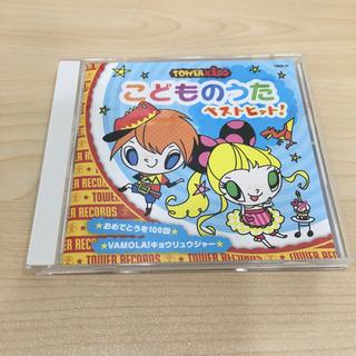 子どもの歌 ベストヒット18曲