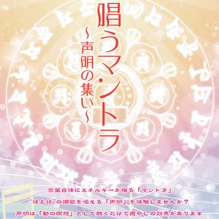 【お試し体験アリ】[6月24日(水)] 唄うマントラ ~声明の集い~