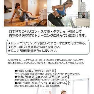 ■オンライントレーニング開始直前イベント■~隙間時間でできる❗セルフリラクゼーション~ - 大田原市