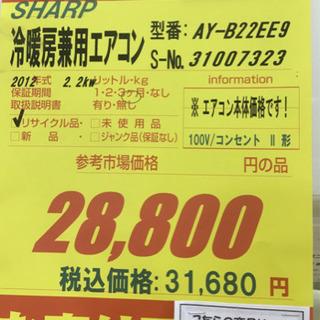 S119★6ヶ月保証★6-9畳 2.2Kエアコン★SHARP ★AY-B22EE9★2012年製★お掃除エアコン  - 名古屋市