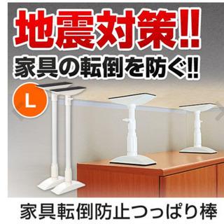 【新品/激安】地震対策!家具転倒防止突っ張り棒