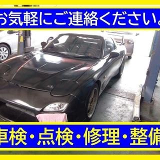 【自動車整備工場です。】自動車の車検や点検また修理整備を行…