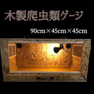 爬虫類木製ゲージ 90cm×45cm×45cm 手作り
