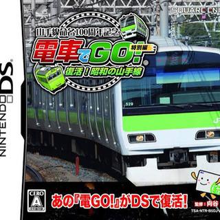 DS 電車でGO 買います