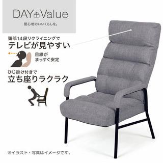 ニトリ 肘付き高座椅子