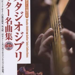ソロギターで奏でる スタジオジブリ ギター名曲集CD付